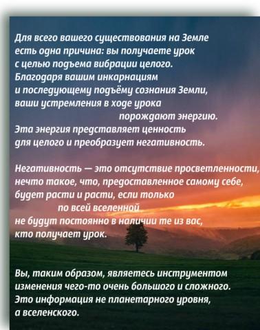 крайон о смысле жизни