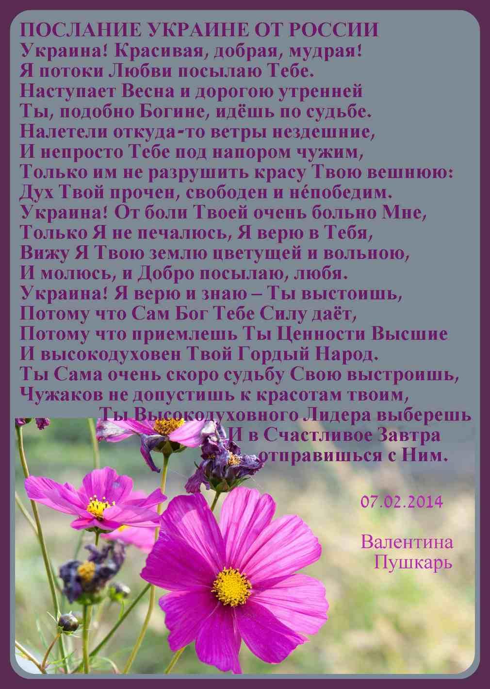 Валентина Пушкарь