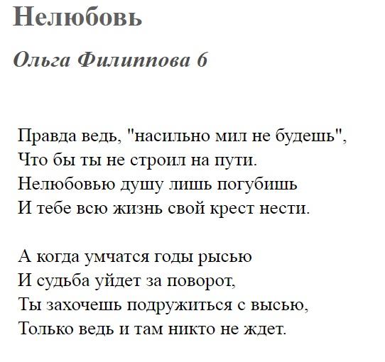 стихи Ольги Курниковой