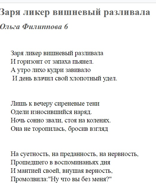 поэзия Ольги Курниковой